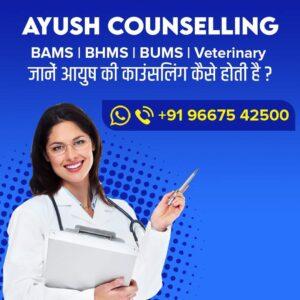 UP AYUSH Counselling 2020