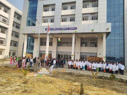 Dumka Medical College: Admission 2020|Fees|NEET Cut off